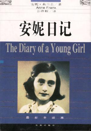 Annie Diary