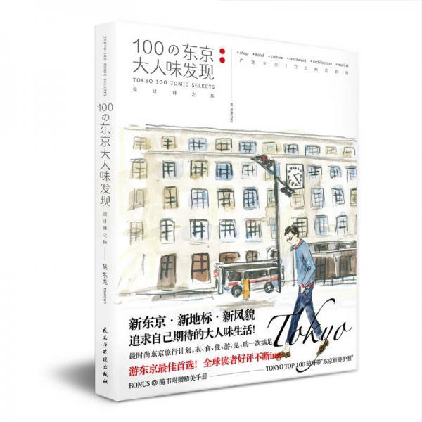 100の东京大人味发现:设计师之旅