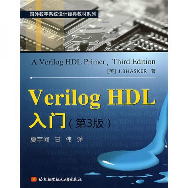 Verilog HDL入门