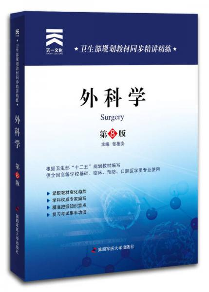 Tianyi Culture · Ministry of Health Planning Textbook Simultaneous Refinement: Surgery (8th Edition)