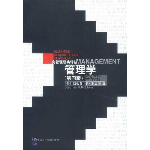 Management Fourth Edition