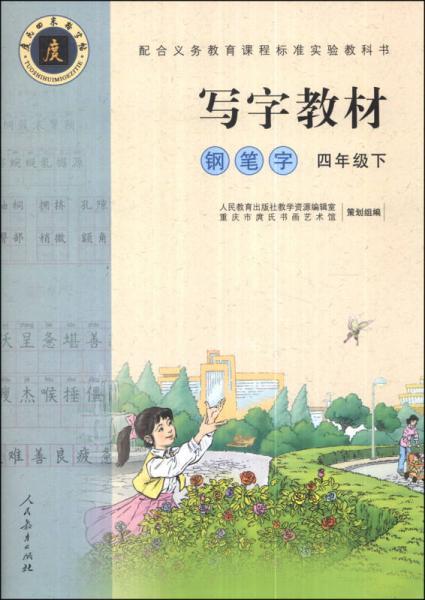 写字教材:钢笔字(四年级下)