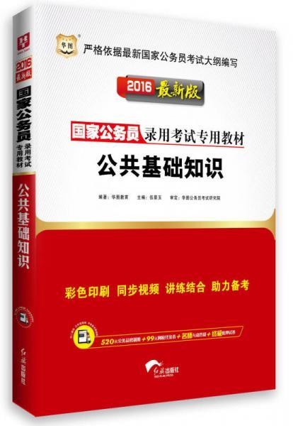 华图·2016国家公务员录用考试专用教材:公共基础知识(最新版)