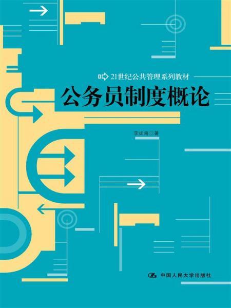 21世纪公共管理系列教材:公务员制度概论