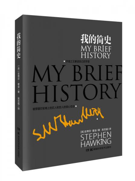 My brief history