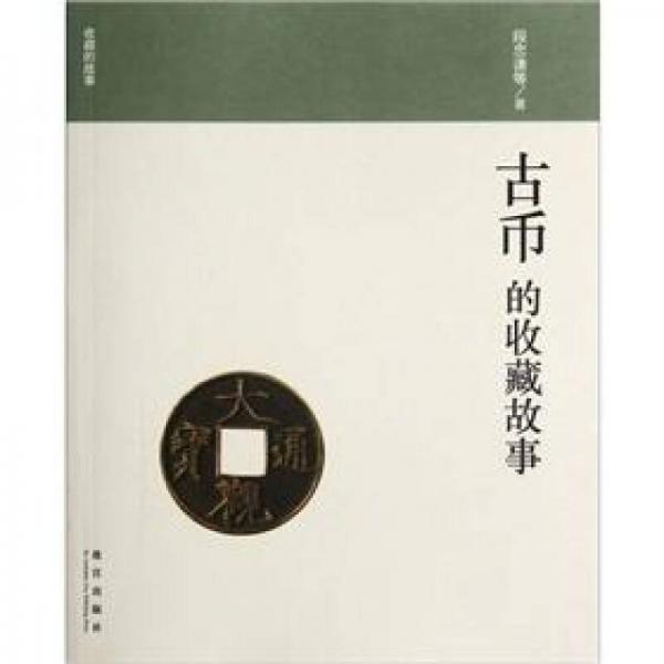 收藏的故事:古币的收藏故事