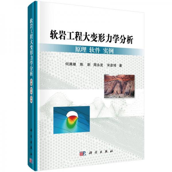 软岩大变形力学分析:原理、软件、实例