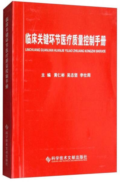 临床关键环节医疗质量控制手册