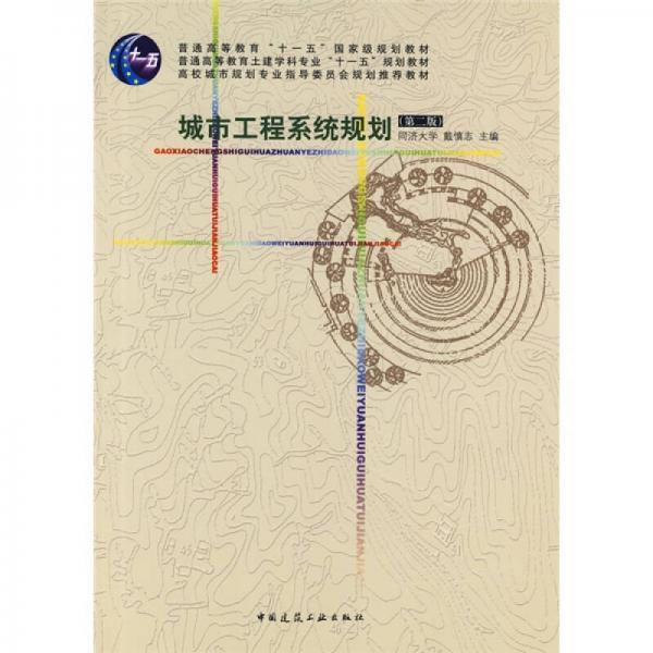 城市工程系统规划(第二版)