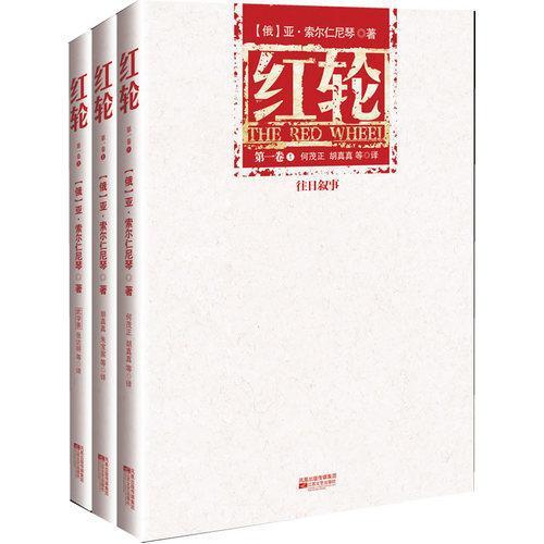 红轮(第一卷 全三册)