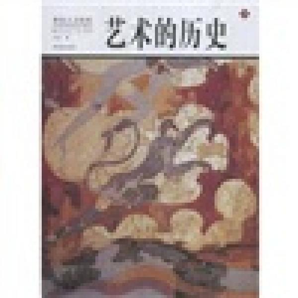 彩色人文历史:艺术的历史