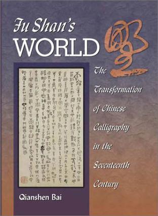 Fu Shan's World