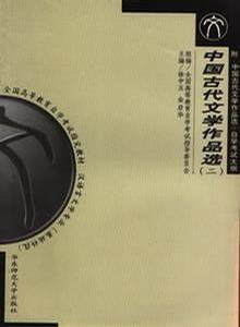 中國古代文學作品選(上下冊):上冊。詩詞曲部分 下冊。散文部分
