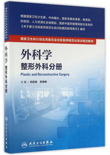 国家卫生和计划生育委员会住院医师规范化培训规划教材·外科学 整形外科分册