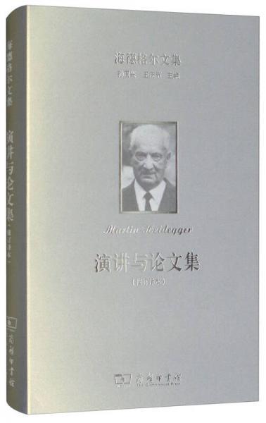 海德格尔文集:演讲与论文集(修订译本)
