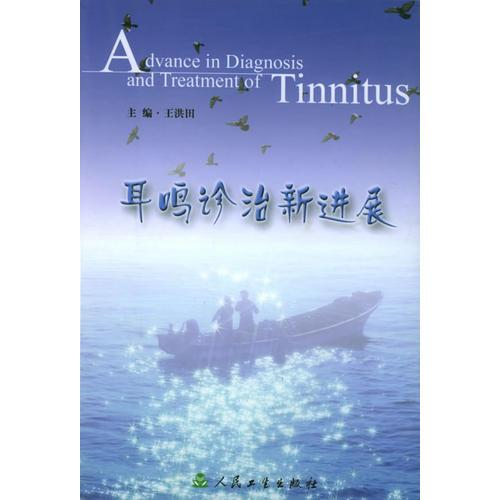 New progress in tinnitus diagnosis and treatment