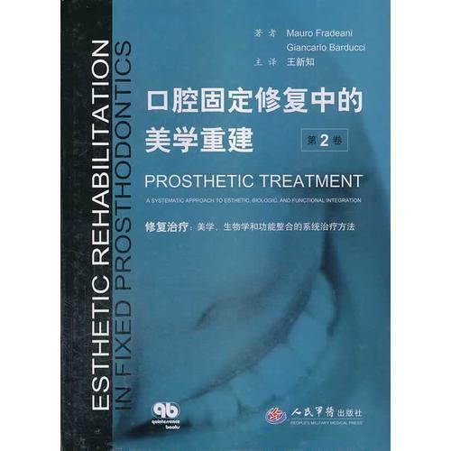 口腔固定修复中的美学重建(第2卷)