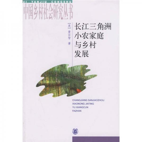 长江三角洲小农家庭与乡村发展