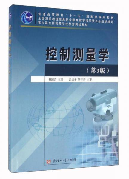 控制测量学(第3版)