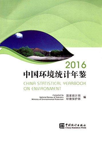中国环境统计年鉴(汉英对照)(2016)