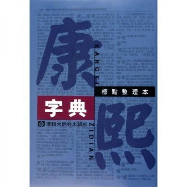 康熙字典:标点整理本
