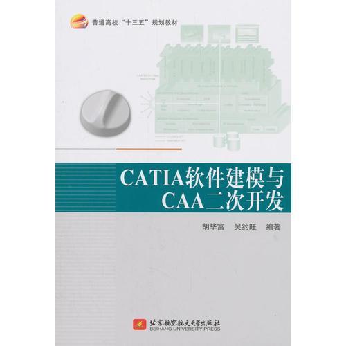 CATIA 软件建模与CAA 二次开发