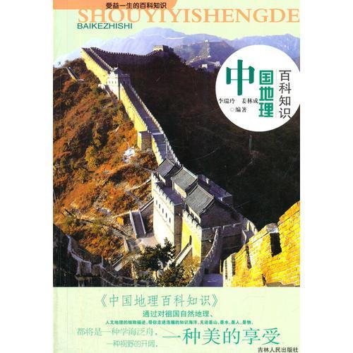 中国地理百科知识(受益一生的百科知识)