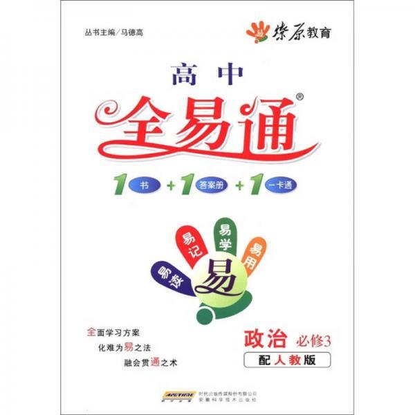 燎原教育·高中全易通:政治(必修3)(配人教版)