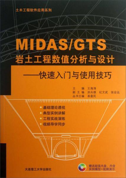 土木工程软件应用系列·MIDAS\GTS岩土工程数值分析与设计:快速入门与使用技巧