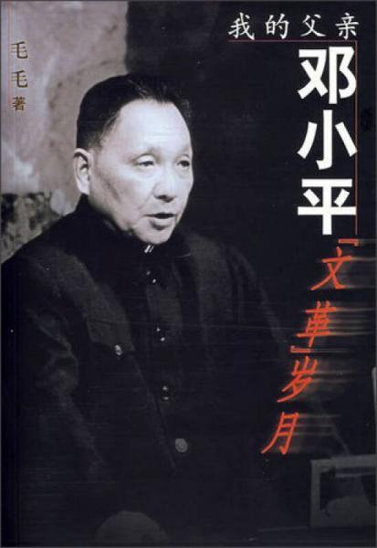 我的父亲邓小平