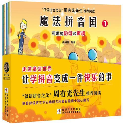 魔法拼音国(套装 共7册)
