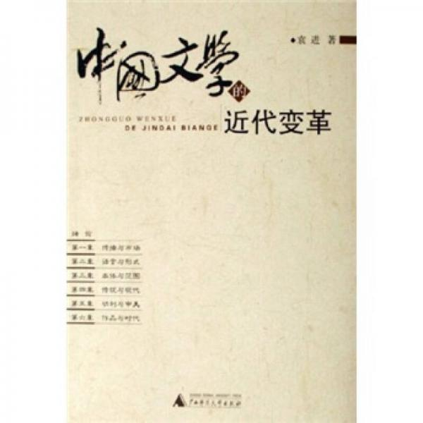 Modern Changes in Chinese Literature