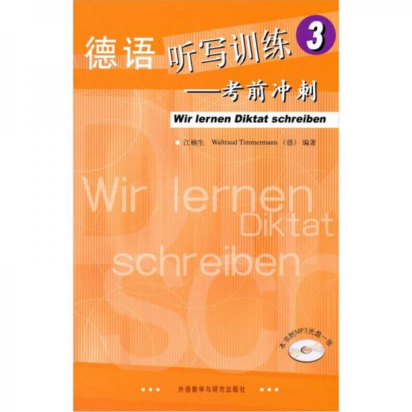 德语听写训练3:考前冲刺
