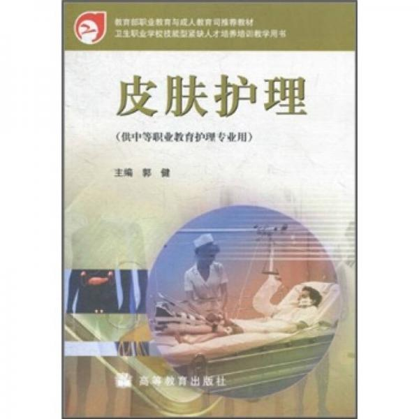 Textbooks recommended by the Department of Vocational Education and Adult Education of the Ministry of Education, Health Vocational Schools, Skilled Personnel Training, Training Books: Skin Care