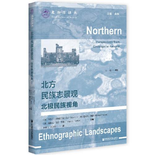 北方民族志景观:北极民族视角