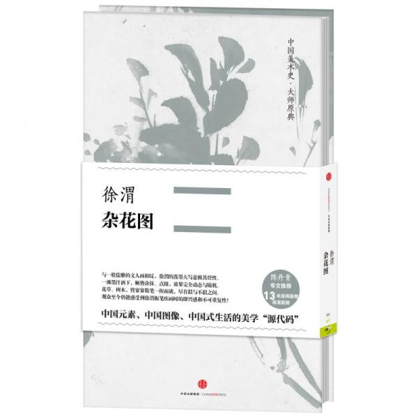 中国美术史·大师原典系列:徐渭·杂花图
