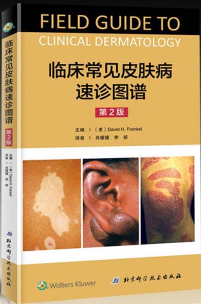 临床常见皮肤病速诊图谱