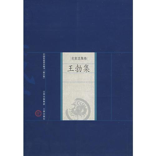 新版家庭藏书-名家选集卷-王勃集