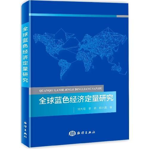 全球蓝色经济定量研究