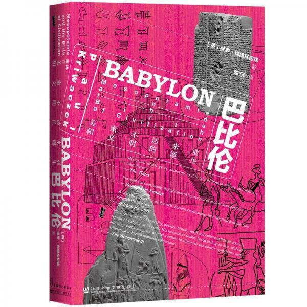 甲骨文丛书·巴比伦:美索不达米亚和文明的诞生