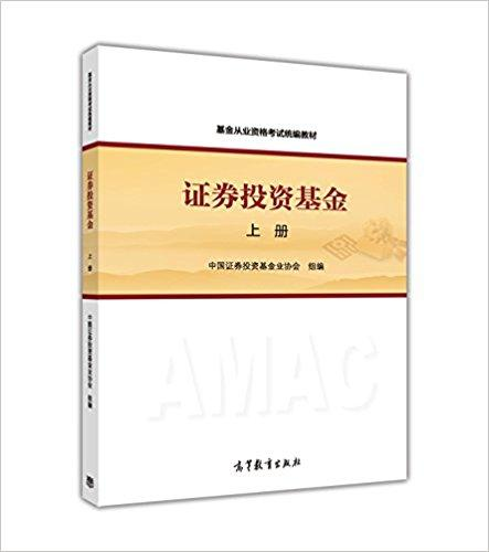 The textbook of fund qualification examination