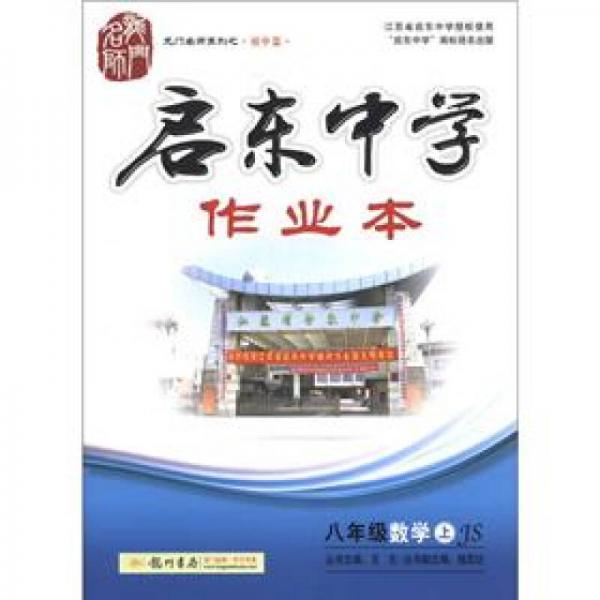 龙门名师系列(初中篇)·启东中学作业本:8年级数学(上)(JS)
