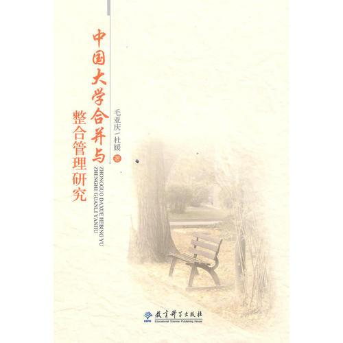 中国大学合并与整合管理研究