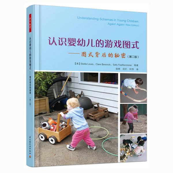 万千教育学前·认识婴幼儿的游戏图式:图式背后的秘密(第2版)