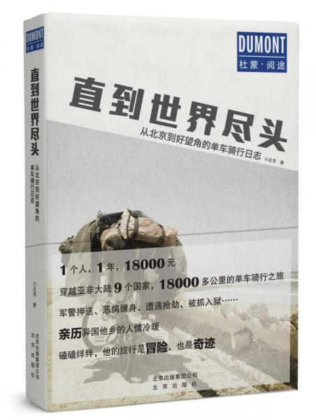 直到世界尽头:从北京到好望角的单车骑行日志