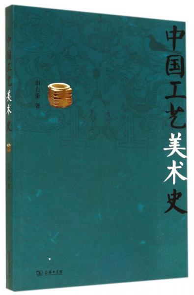 中国工艺美术史