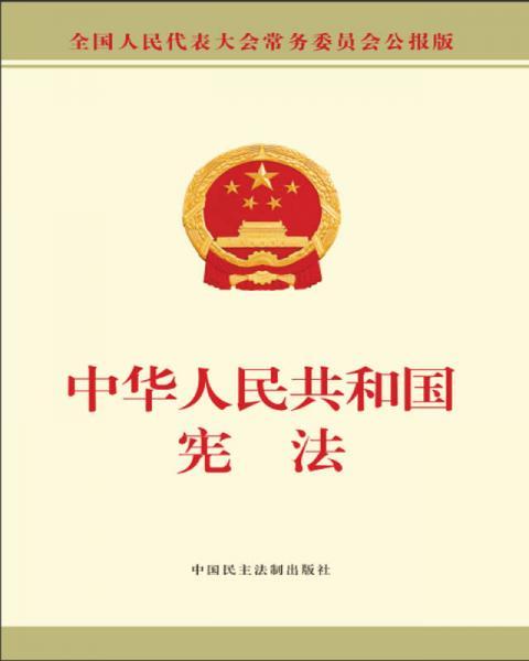 中华人民共和国宪法单行本