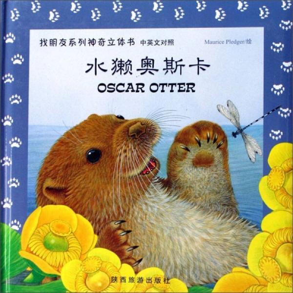 找朋友系列神奇立体书:水獭奥斯卡(中英文对照)