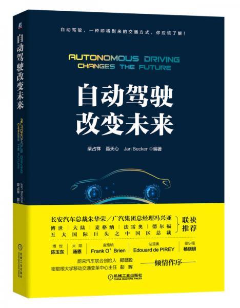 自动驾驶改变未来