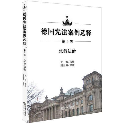 德国宪法案例选释(第3辑)宗教法治